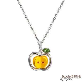 J'code真愛密碼 蘋果童話黃金/純銀墜子 送項鍊