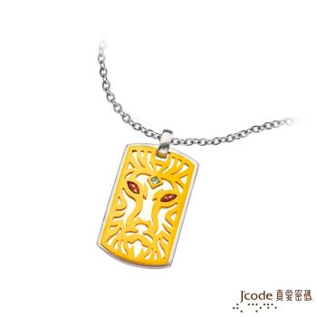 J'code真愛密碼 獅子王黃金/純銀墜子 送項鍊