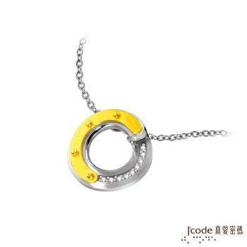 J'code真愛密碼 愛融合黃金/純銀男墜子 送項鍊