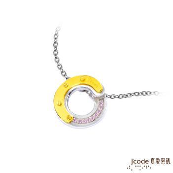 J'code真愛密碼 愛融合黃金/純銀女墜子 送項鍊