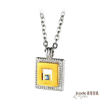 J'code真愛密碼 愛圍繞黃金/純銀男墜子 送項鍊