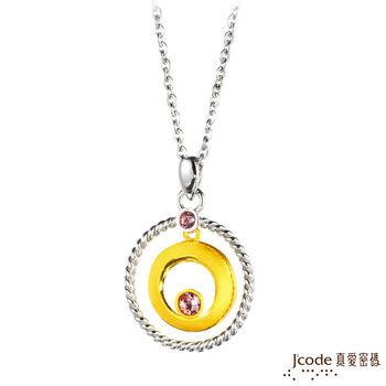 J'code真愛密碼 愛圍繞黃金/純銀女墜子 送項鍊