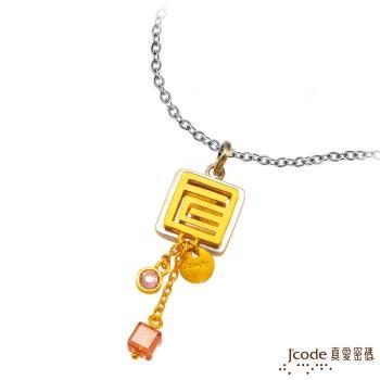 J'code真愛密碼 愛情電路黃金/純銀女墜子 送項鍊