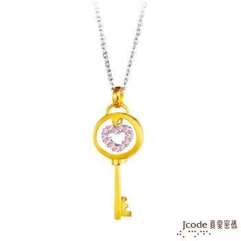 J'code真愛密碼 愛情合約黃金/純銀女墜子 送項鍊