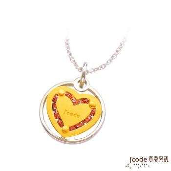 J'code真愛密碼 愛的光環黃金/純銀女墜子 送項鍊