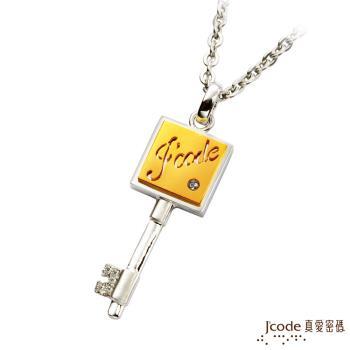 J'code真愛密碼 絕對情人黃金/純銀男墜子 送項鍊