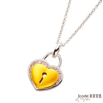 J'code真愛密碼 絕對情人黃金/純銀女墜子 送項鍊