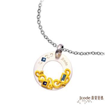 J'code真愛密碼 發現真愛黃金/純銀男墜子 送項鍊