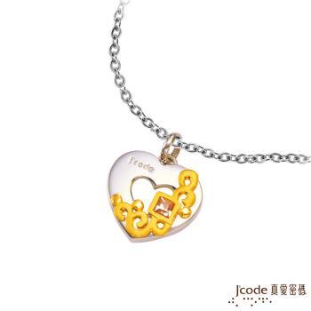 J'code真愛密碼 發現真愛黃金/純銀女墜子 送項鍊
