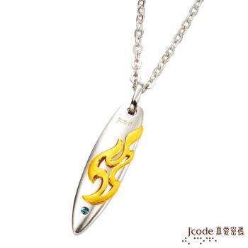 J'code真愛密碼 甜蜜暖流黃金/純銀男墜子 送項鍊