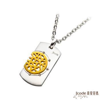 J'code真愛密碼 甜蜜情網黃金/純銀男墜子 送項鍊