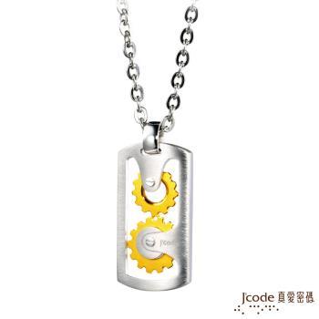 J'code真愛密碼 啟動黃金/純銀男墜子 送項鍊