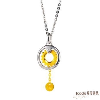 J'code真愛密碼 啟動黃金/純銀女墜子 送項鍊