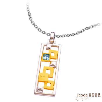 J'code真愛密碼 情愫黃金/純銀男墜子 送項鍊