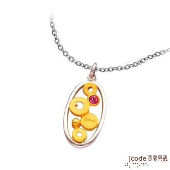 J'code真愛密碼 情愫黃金/純銀女墜子 送項鍊