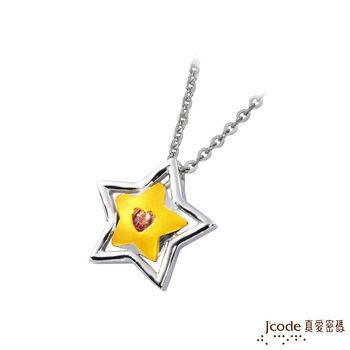 J'code真愛密碼 星空之吻黃金/純銀墜子 送項鍊