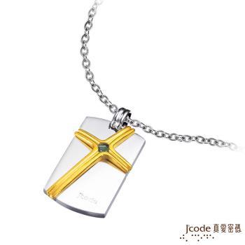 J'code真愛密碼 信任黃金/純銀男墜子 送項鍊