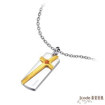 J'code真愛密碼 信任黃金/純銀女墜子 送項鍊