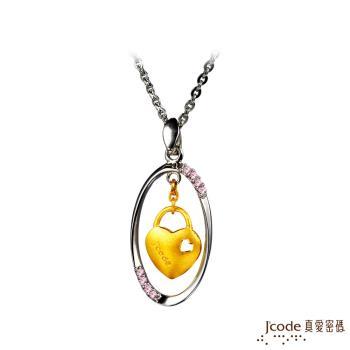 J'code真愛密碼 幸福心鎖黃金/純銀墜子 送項鍊