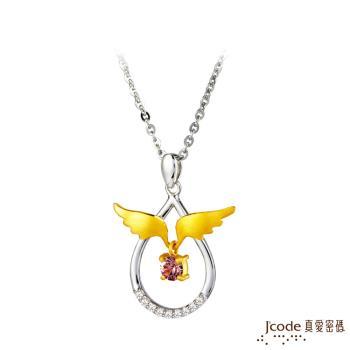 J'code真愛密碼 幸福天使黃金/純銀墜子 送項鍊