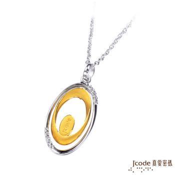 J'code真愛密碼 兩人世界黃金/純銀女墜子 送項鍊