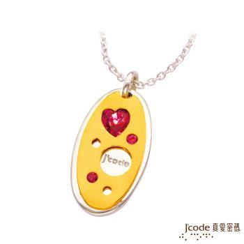 J'code真愛密碼 見證黃金/純銀女墜子 送項鍊