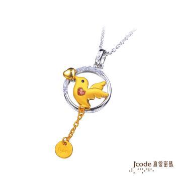 J'code真愛密碼 吻愛黃金/純銀墜子 送項鍊