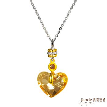 J'code真愛密碼 自信晶彩黃金/純銀墜子 送項鍊