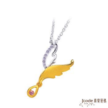 J'code真愛密碼 守護天使黃金/純銀男墜子 送項鍊
