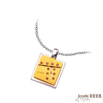 J'code真愛密碼 光點黃金/純銀女墜子 送項鍊