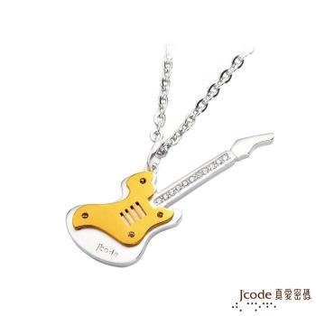 J'code真愛密碼 幸福和弦黃金/純銀男墜子 送項鍊