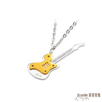 J'code真愛密碼 幸福和弦黃金/純銀女墜子 送項鍊