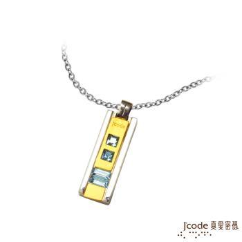 J'code真愛密碼 完美情人黃金/純銀女墜子 送項鍊