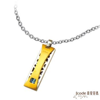 J'code真愛密碼 浪漫魔力黃金/純銀男墜子 送項鍊