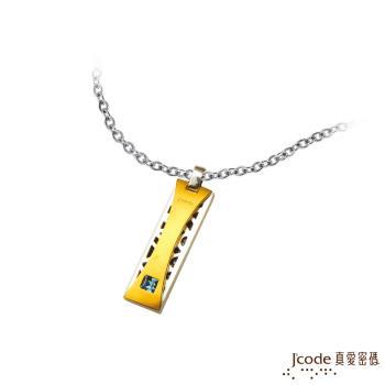 J'code真愛密碼 浪漫魔力黃金/純銀女墜子 送項鍊