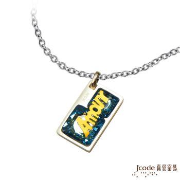 J'code真愛密碼 珍愛黃金/純銀男墜子 送項鍊