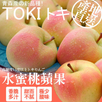 日本青森代表作 青森TOKI水蜜桃蘋果禮盒(8~9顆-2.5kg)