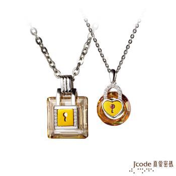 J'code真愛密碼 水晶祈願黃金/純銀成對墜子 送項鍊