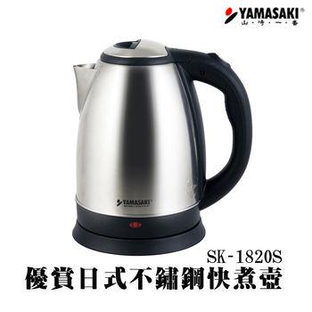[YAMASKI 山崎家電] 優賞日式不鏽鋼快煮壺 SK-1820S