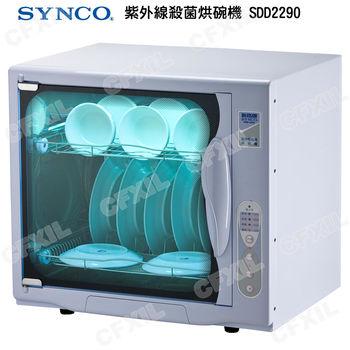 【新格】紫外線殺菌烘碗機 SDD-2290