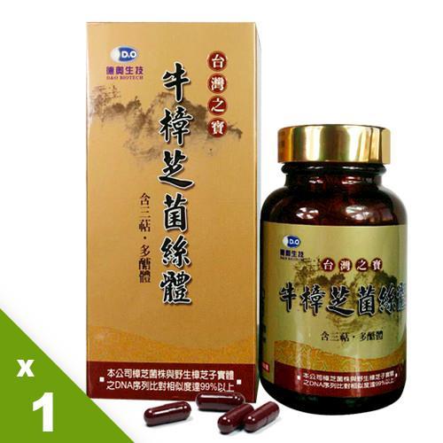 德奧沈文程推薦台灣之寶牛樟芝菌絲體x1瓶(60粒/瓶)