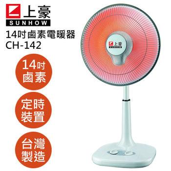 【上豪】14吋鹵素電暖器(CH-142)