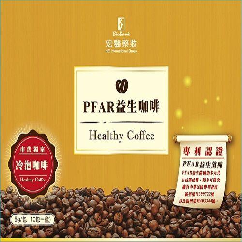 宏醫PFAR益生咖啡