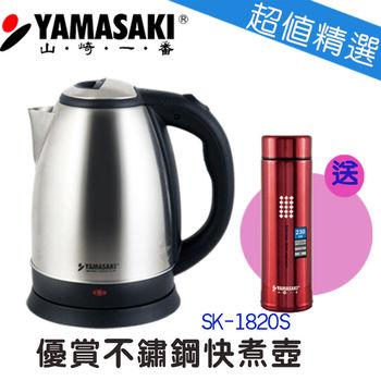 [YAMASAKI  山崎家電] 2.1L不鏽鋼快煮壺+贈不鏽鋼保溫瓶 SK-1820S+230ML
