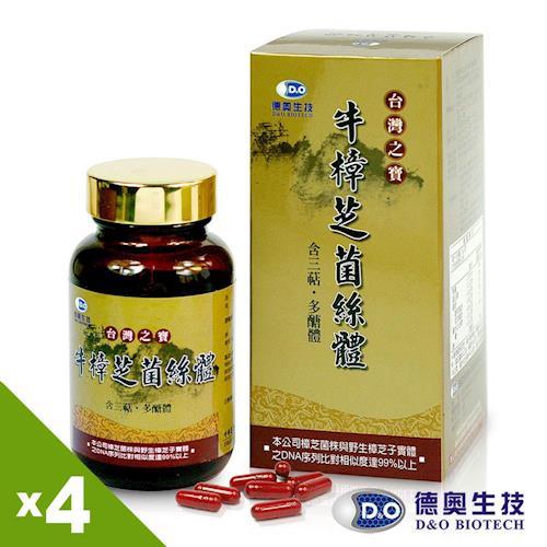 德奧沈文程推薦台灣之寶牛樟芝菌絲體x4瓶(60粒/瓶)