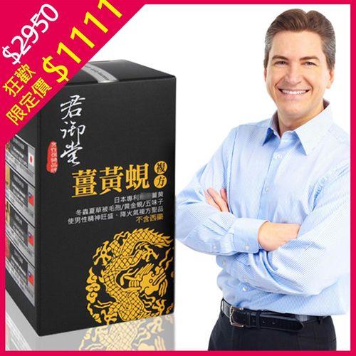 君御堂 男性專利薑黃蜆錠(強效複方)x5盒限定組