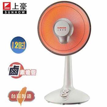 【上豪】12吋鹵素電暖器(CH-122)