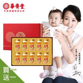 【華齊堂】蜂王乳燕窩晶露禮盒(60mlx10瓶)1+1組