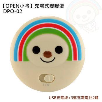 【OPEN小將】充電式暖暖蛋(DPO-02)
