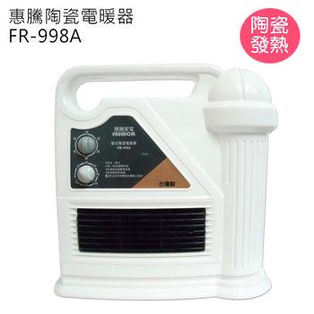 惠騰歐式陶瓷電暖器(FR-998A)